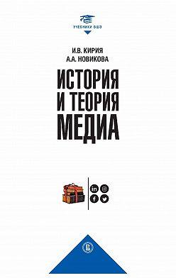 Анна Новикова - История и теория медиа