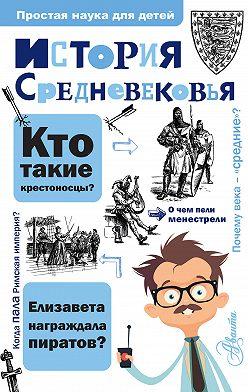 Андрей Косенкин - История Средневековья