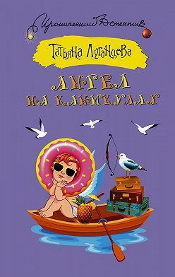 Татьяна Луганцева - Ангел на каникулах