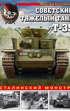 Максим Коломиец - Советский тяжелый танк Т-35. «Сталинский монстр»