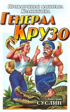 Дмитрий Суслин - Генерал Крузо