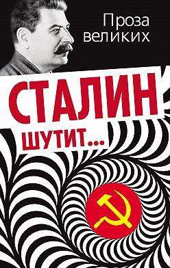 Неустановленный автор - Сталин шутит…