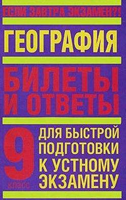 Т. Иванова - География.9класс. Билеты и ответы для быстрой подготовки к устному экзамену