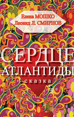 Леонид Смирнов - Сердце Атлантиды
