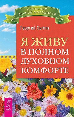 Георгий Сытин - Я живу в полном духовном комфорте