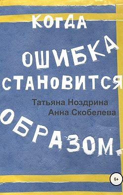 Татьяна Ноздрина - Когда ошибка становится образом