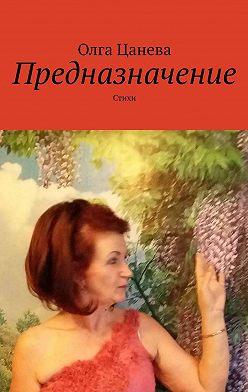 Олга Цанева - Предназначение. Стихи