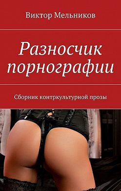 Виктор Мельников - Разносчик порнографии