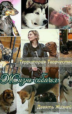 Валентина Спирина - Жизнь собачья. Девять Жизней