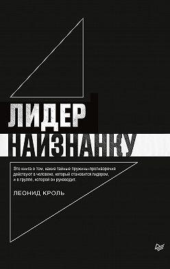 Леонид Кроль - Лидер наизнанку
