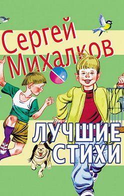 Сергей Михалков - Лучшие стихи