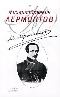 Михаил Лермонтов - Кавказец
