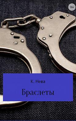 Катя Нева - Браслеты