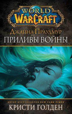 Кристи Голден - World of Warcraft: Джайна Праудмур. Приливы войны