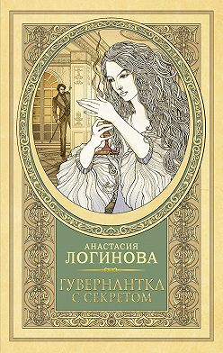 Анастасия Логинова - Гувернантка с секретом