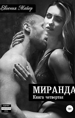 Евгения Майер - Миранда. Книга четвертая