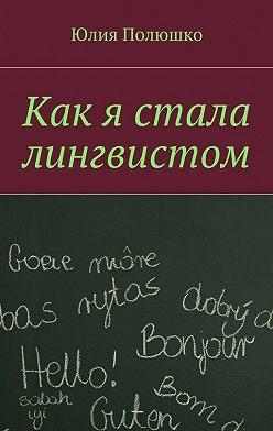 Юлия Полюшко - Как я стала лингвистом