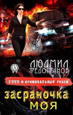 Людмил Федогранов - Засраночка моя
