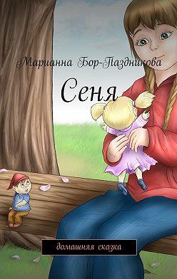 Марианна Бор-Паздникова - Сеня. домашняя сказка