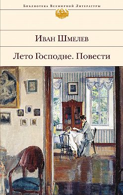 Иван Шмелев - Лето Господне. Повести