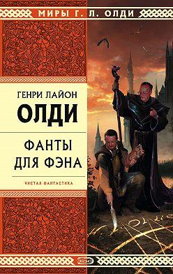Генри Олди - Олди и компания (литературная студия на Росконе-2007)