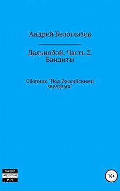 Андрей Белоглазов - Дальнобой. Часть 2. Бандиты