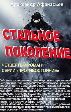 Александр Афанасьев - Стальное поколение