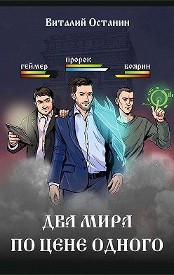 Виталий Останин - Два мира по цене одного