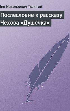 Лев Толстой - Послесловие к рассказу Чехова «Душечка»