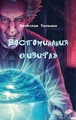 Вячеслав Тельнин - Воспоминания «кизифа»