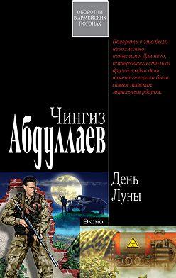 Чингиз Абдуллаев - День Луны