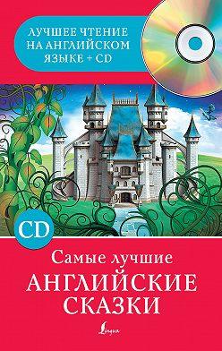 Неустановленный автор - Самые лучшие английские сказки