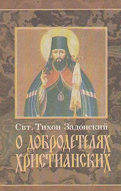 cвятитель Тихон Задонский - О добродетелях христианских