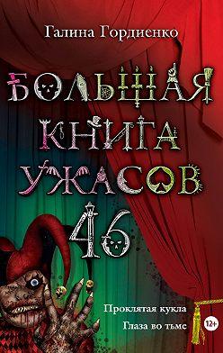Галина Гордиенко - Большая книга ужасов – 46 (сборник)