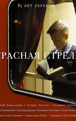 Сборник - Красная стрела. 85 лет легенде