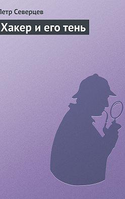 Петр Северцев - Хакер и его тень