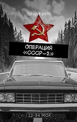 Эдгар Крейс - Операция «СССР-2»