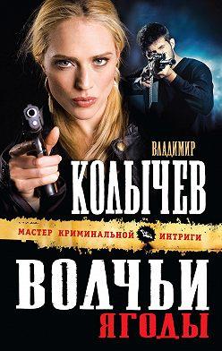 Владимир Колычев - Волчьи ягоды