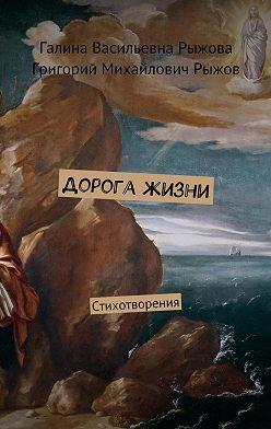 Григорий Рыжов - Дорога жизни. Стихотворения