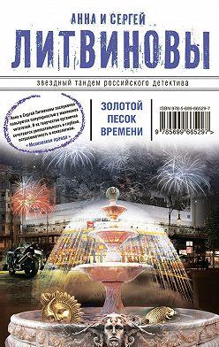 Анна и Сергей Литвиновы - Золотой песок времени (сборник)