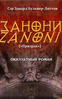 Эдвард Бульвер-Литтон - Занони (сборник)