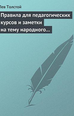 Лев Толстой - Правила для педагогических курсов и заметки на тему народного образования