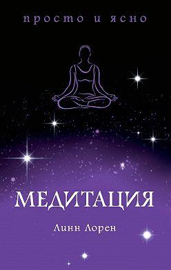 Линн Лорен - Медитация