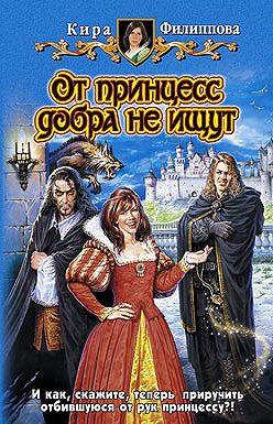 Кира Филиппова - От принцесс добра не ищут