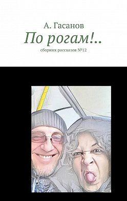 А. Гасанов - Порогам!.. сборник рассказов№-12