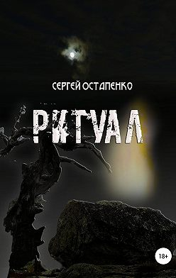 Сергей Остапенко - Ритуал