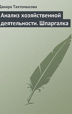 Данара Тахтомысова - Анализ хозяйственной деятельности. Шпаргалка