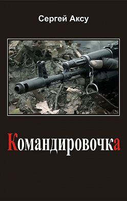 Сергей Аксу - Командировочка