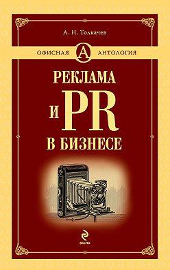 Андрей Толкачев - Реклама и PR в бизнесе