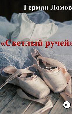 Герман Ломов - «Светлый ручей»
